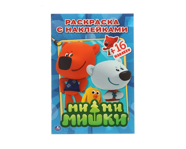 Раскраска с наклейками «Ми-ми-мишки», 16 наклеек