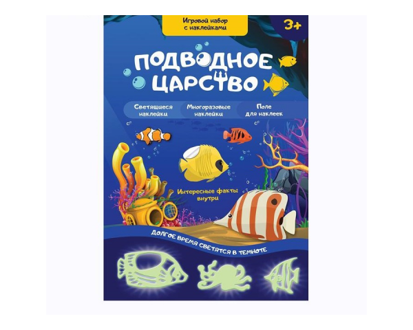 Развивающий игровой набор «Подводное царство», наклейки святящие в темноте