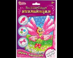 Аппликация перьями и стразами «Бабочка»