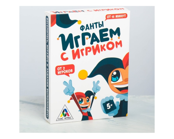 Фанты «Играем с Игриком»