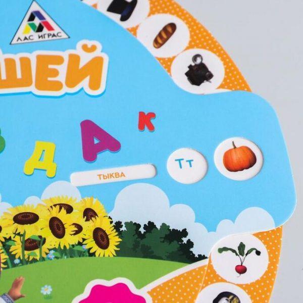 Игра интерактивная «Изучаем алфавит» с Машей