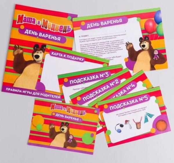 Квест-игра по поиску подарка «День варенья», Маша и Медведь