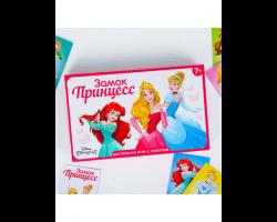 Игра с рулеткой «Принцессы»