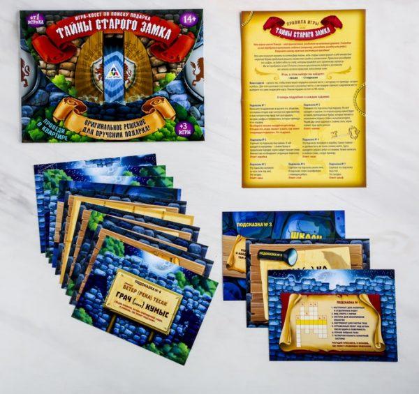 Квест-игра по поиску подарка «Тайны старого замка»