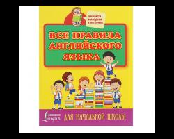 Матвеев С.А. Все правила английского языка для начальной школы