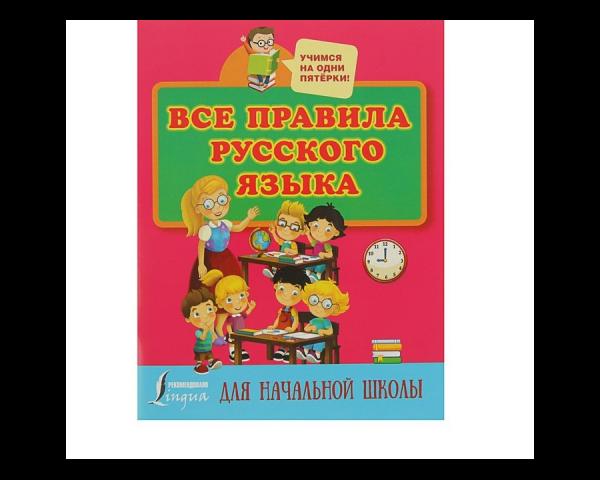 Матвеев С.А. Все правила русского языка для начальной школы