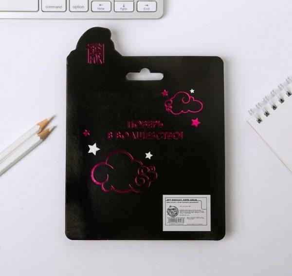 Набор блокнот и ручка «Единороги вдохновляют»
