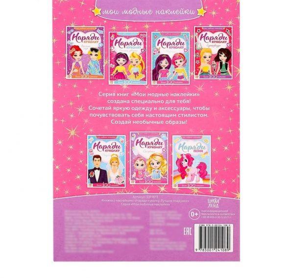 Книжка с наклейками «Наряди куколку. Лучшие подружки»