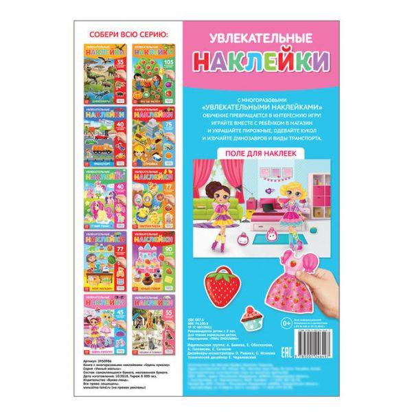 Книга с многоразовыми наклейками «Одень куколку», формат А4