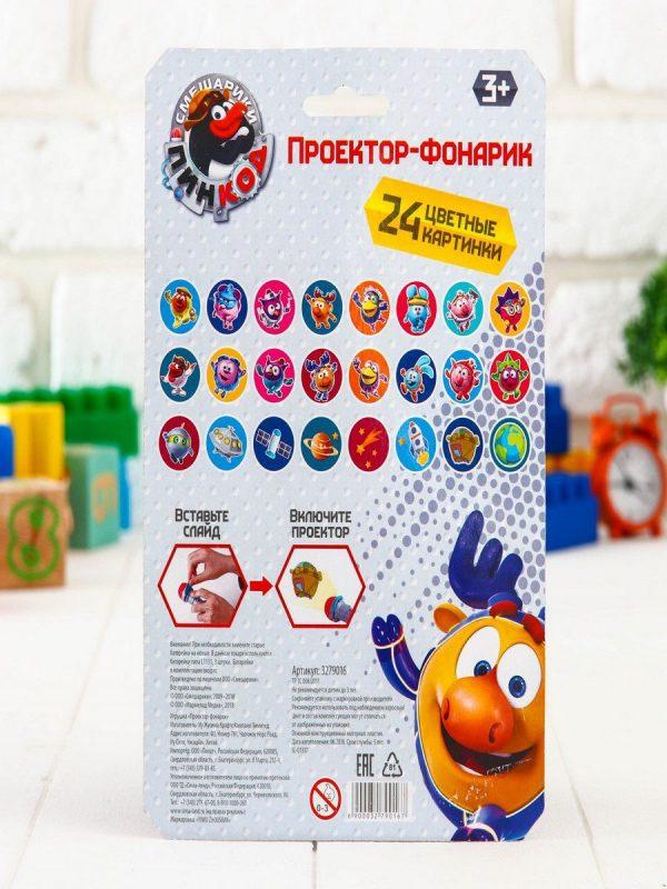 Проектор-фонарик «Любимые герои» СМЕШАРИКИ