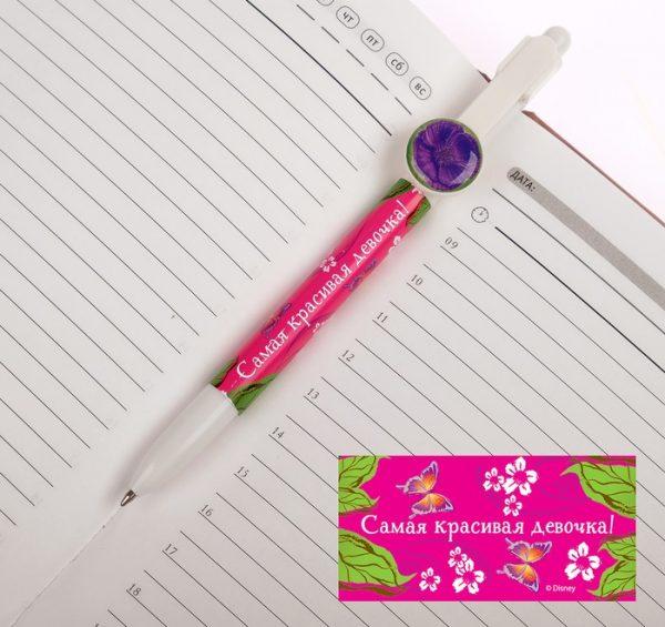 Ручка подарочная в конверте «Самая красивая девочка», Феи