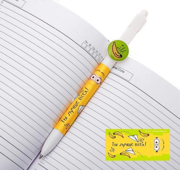 Ручка подарочная в конверте «Ты лучше всех!», Гадкий Я
