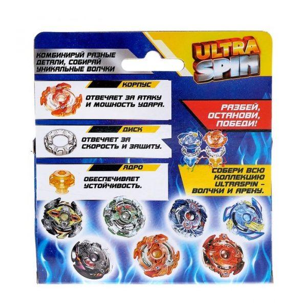Волчок ULTRA SPIN, с устройством для запуска