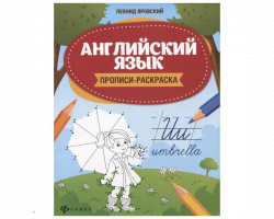 Яровский Л. Прописи-раскраска «Английский язык»