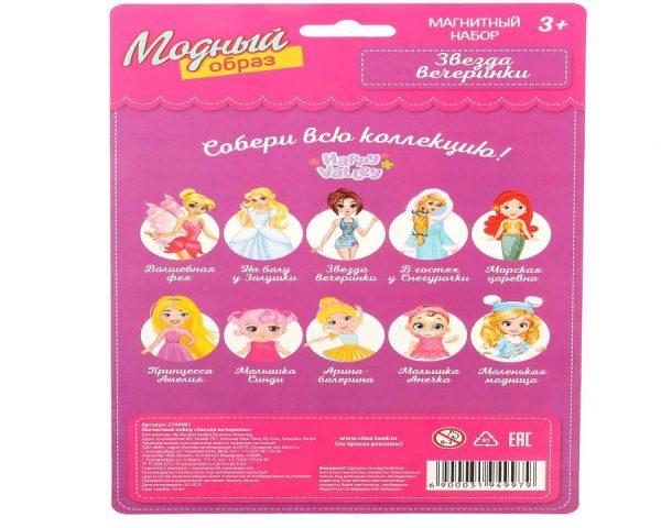 Магнитная игра «Одень куклу: звезда вечеринки», 15 х 21 см