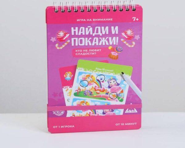 Развивающая игра «Найди и покажи! Кто не любит сладости?» с маркером, 7+